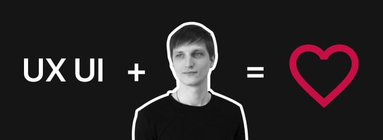 Как стать дизайнером UX UI