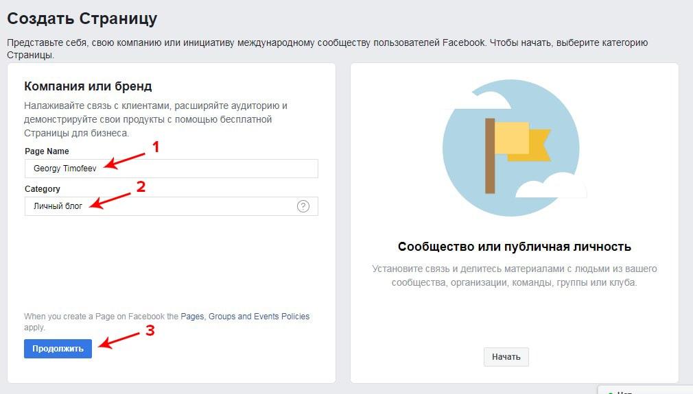 Как создать бизнес-аккаунт в инстаграме