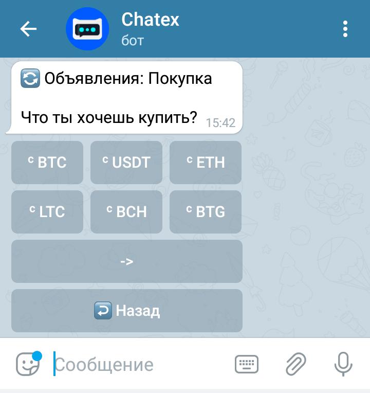 Покупка криптовалюты через Chatex
