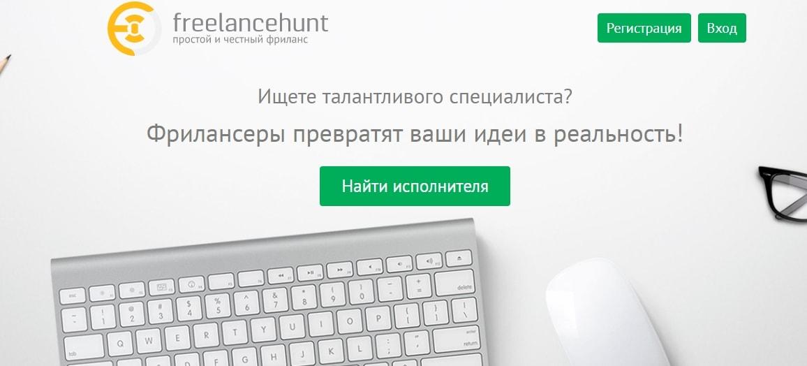 биржи фрилансеров для начинающих freelancehunt