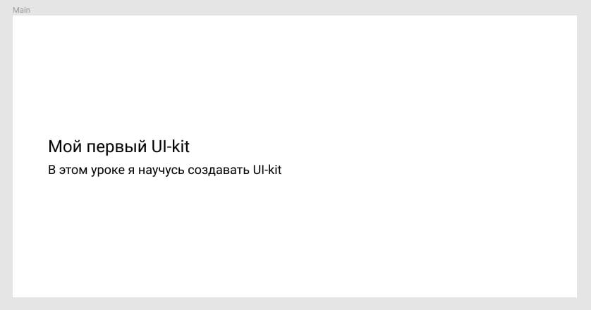как сделать ui kit